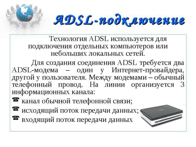 ADSL-подключение Технология ADSL используется для подключения отдельных комп...