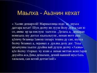 Маьлха - Аьзнин кехат « Хьоме дешархой! Маршаллица яздо ас шуьга даггара кех