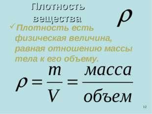 Плотность вещества Плотность есть физическая величина, равная отношению массы