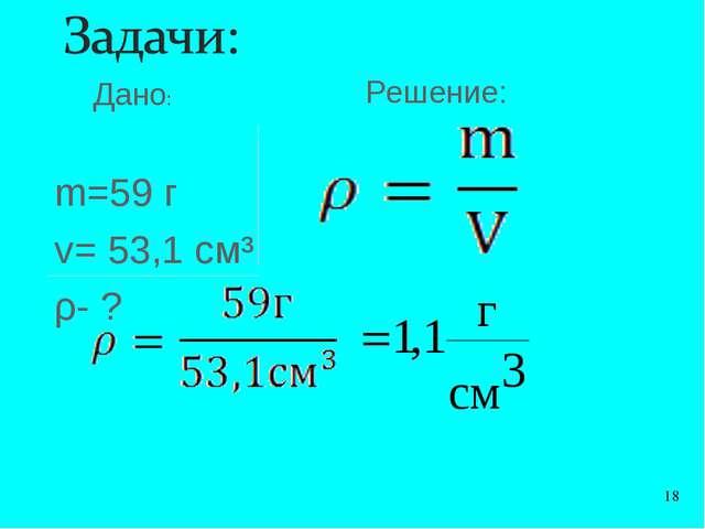 m=59 г v= 53,1 см³ ρ- ? * Дано: Решение: