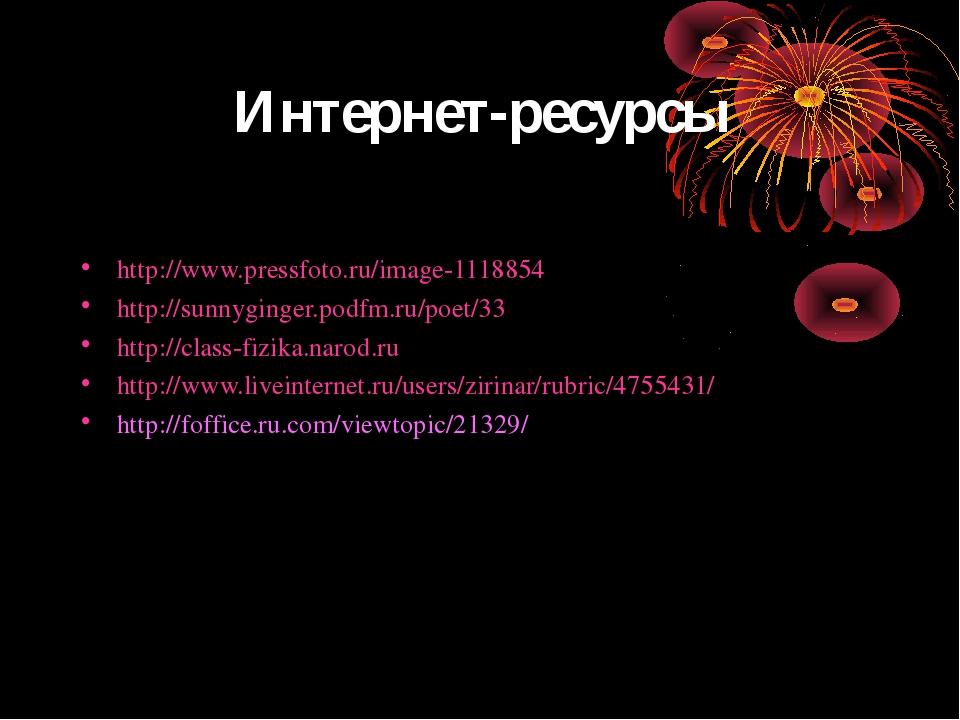 Интернет-ресурсы http://www.pressfoto.ru/image-1118854 http://sunnyginger.pod...