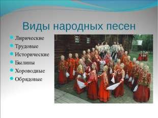 Виды народных песен Лирические Трудовые Исторические Былины Хороводные Обрядо