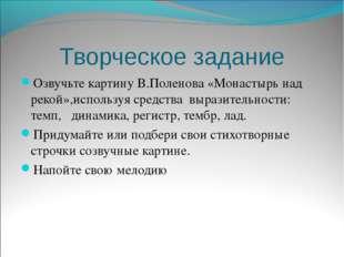 Творческое задание Озвучьте картину В.Поленова «Монастырь над рекой»,использу