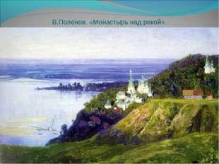 В.Поленов. «Монастырь над рекой».