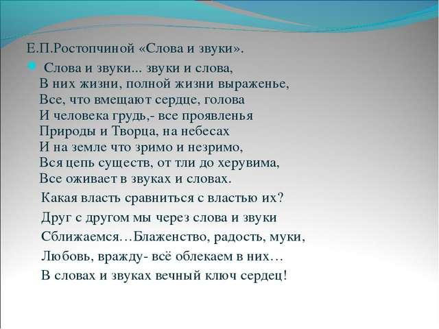 Е.П.Ростопчиной «Слова и звуки». Слова и звуки... звуки и слова, В них жизни,...