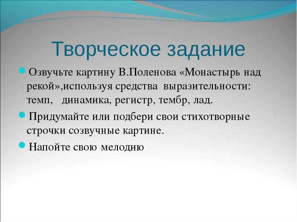 Творческое задание Озвучьте картину В.Поленова «Монастырь над рекой»,использу...