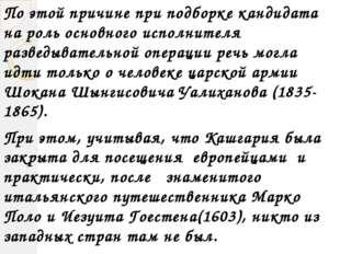 В тот же период Ч.Уалиханов принял участие в ряде экспедиции внутри страны, п