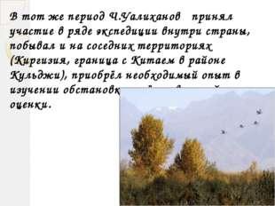 Ходатайство о направлении Ч.Уалиханова в Кашгарию внёс глава Российской админ