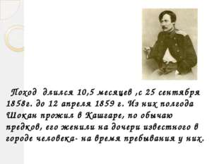 В своей статье «Эстафета Чокана » Олжас Сулейлеменов писал, что мы доказали с