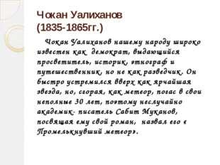 Не все знают, что Ч. Уалиханов был легендарным разведчиком царской России, н