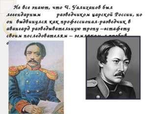 Чокан Уалиханов специально подготавливался для выполнения разведывательного з