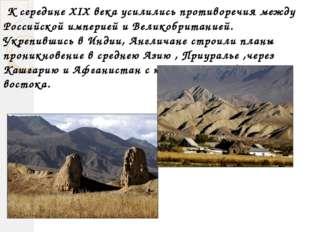 В этой связи по Указанию Александра II Главное управление Генерального штаба