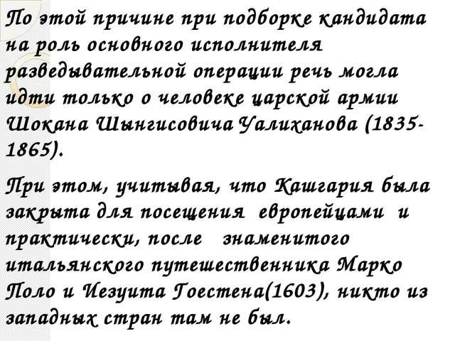 В тот же период Ч.Уалиханов принял участие в ряде экспедиции внутри страны, п...