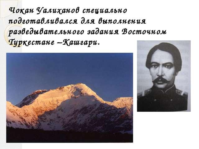 Древняя Кашгария – южная часть Синьцзяна современного Китая, в прошлом входи...