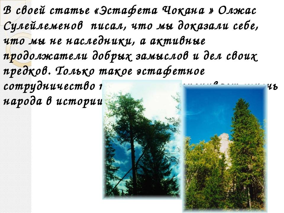 В этом смысле Токтабаев и Байжанов превратили разведывательную тропу Уалихано...