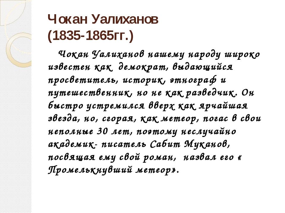 Не все знают, что Ч. Уалиханов был легендарным разведчиком царской России, н...