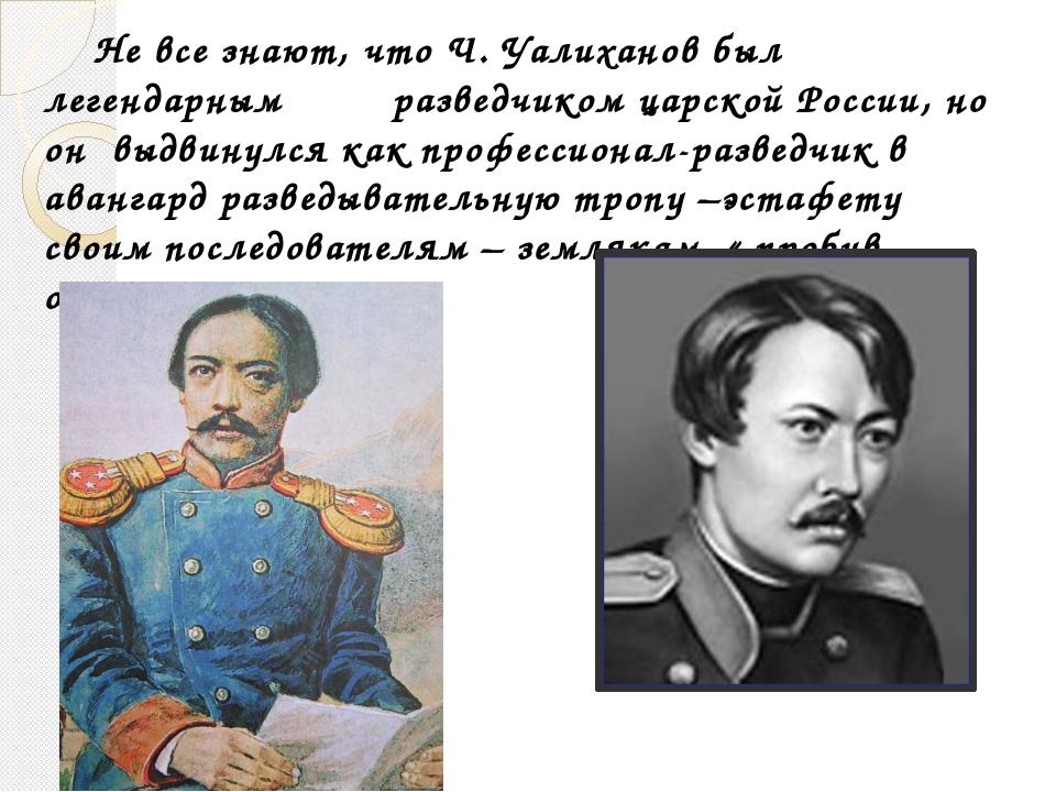 Чокан Уалиханов специально подготавливался для выполнения разведывательного з...