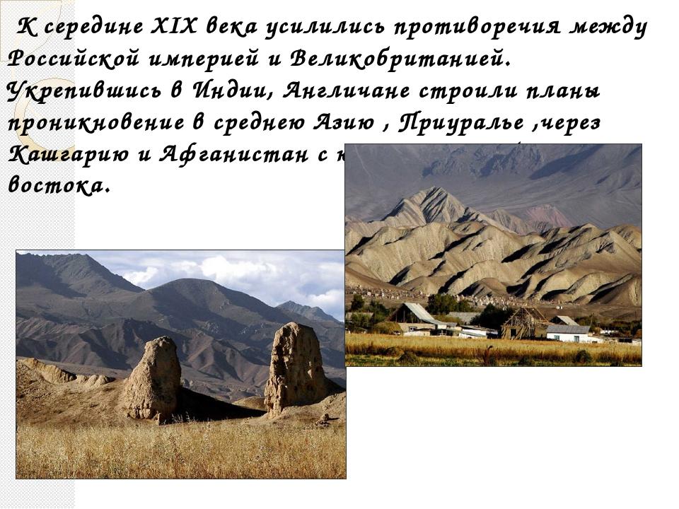 В этой связи по Указанию Александра II Главное управление Генерального штаба...