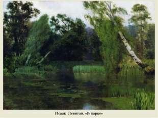 Исаак Левитан. «В парке»