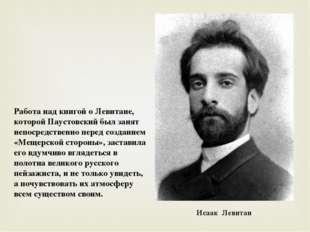 Работа над книгой о Левитане, которой Паустовский был занят непосредственно п