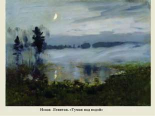 Исаак Левитан. «Туман над водой»