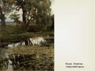 Исаак Левитан. «Заросший пруд»