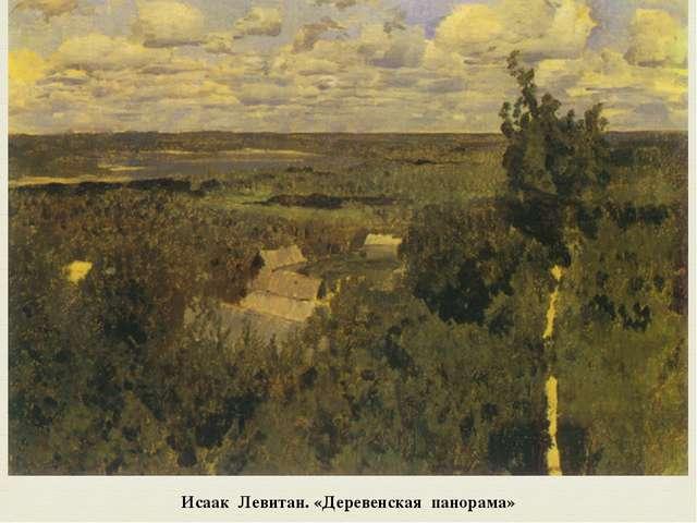 Исаак Левитан. «Деревенская панорама»