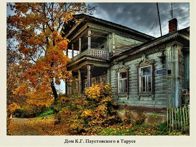 Дом К.Г. Паустовского в Тарусе