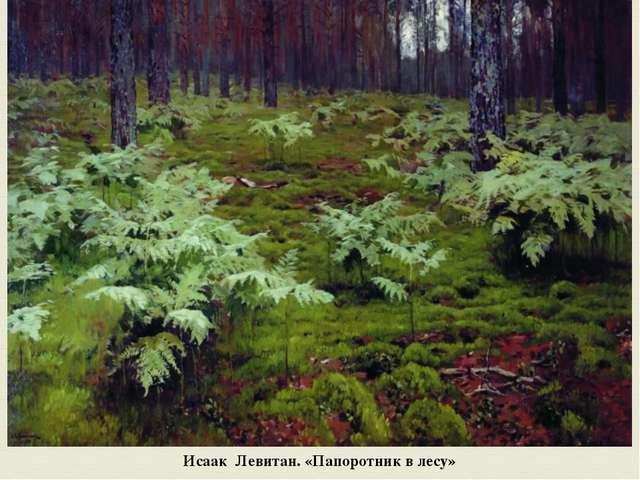Исаак Левитан. «Папоротник в лесу»