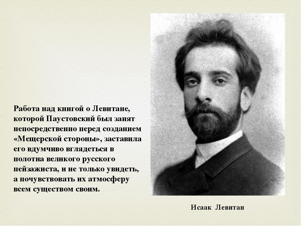 Работа над книгой о Левитане, которой Паустовский был занят непосредственно п...