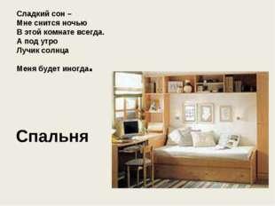 Сладкий сон – Мне снится ночью В этой комнате всегда. А под утро Лучик солнца