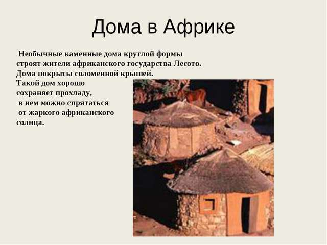 Дома в Африке Необычные каменные дома круглой формы строят жители африканског...