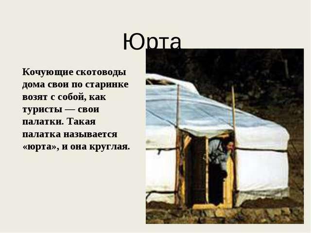Юрта Кочующие скотоводы дома свои по старинке возят с собой, как туристы — с...