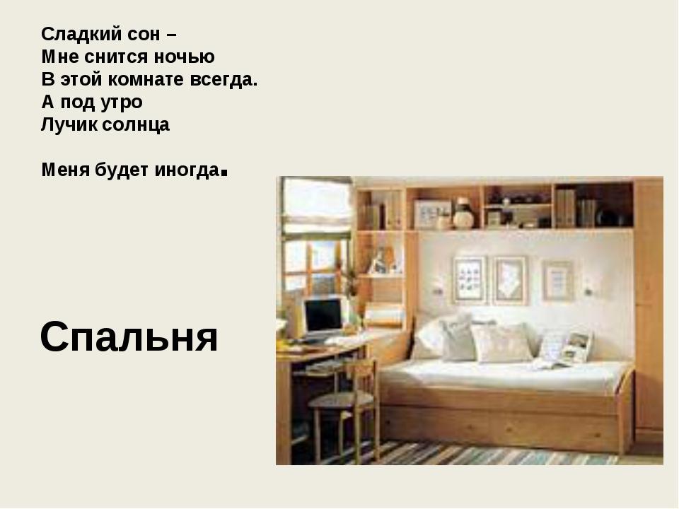 Сладкий сон – Мне снится ночью В этой комнате всегда. А под утро Лучик солнца...