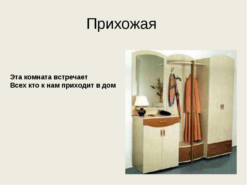 Прихожая Эта комната встречает Всех кто к нам приходит в дом