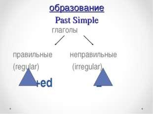образование Past Simple глаголы правильные неправильные (regular) (irregular)