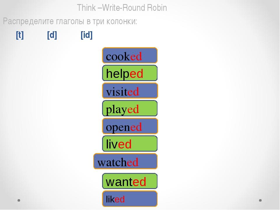 Think –Write-Round Robin Распределите глаголы в три колонки: [t] [d] [id] wat...
