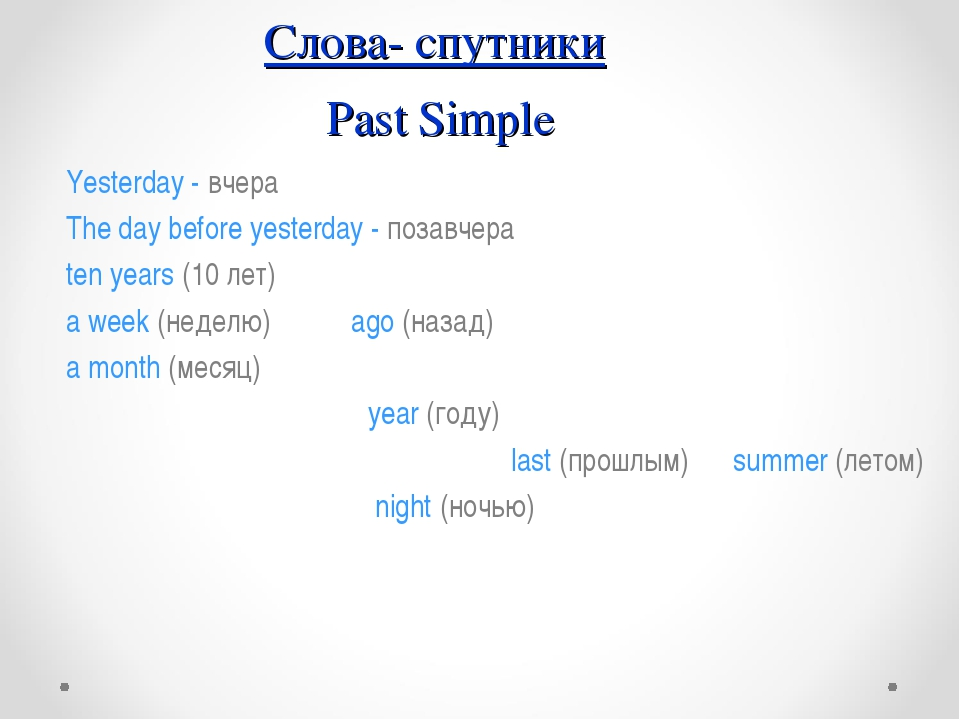 Слова- спутники Past Simple Yesterday - вчера The day before yesterday - поза...