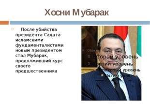 Хосни Мубарак  После убийства президента Садата исламскими фундаменталиста