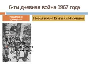 6-ти дневная война 1967 года В июне 1967 в ходе 6-ти дневной войны против Изр