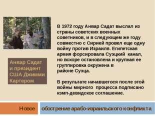 В 1972 году Анвар Садат выслал из страны советских военных советников, и в
