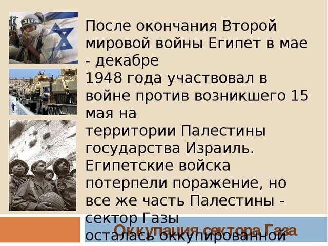 Оккупация сектора Газа После окончания Второй мировой войны Египет в мае - д...