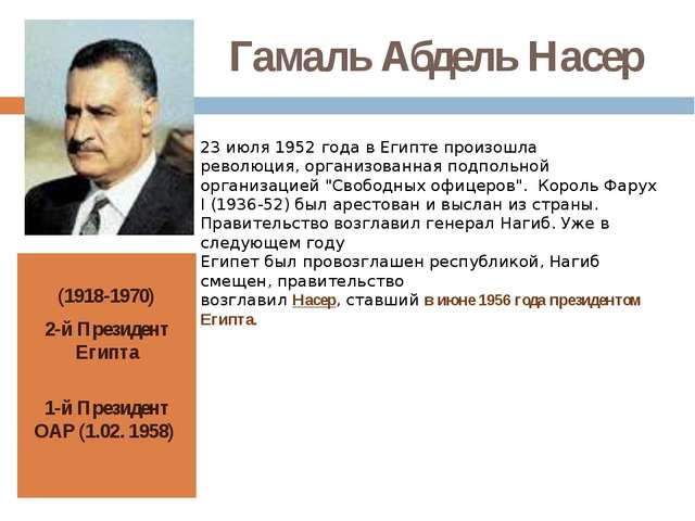 Гамаль Абдель Насер (1918-1970) 2-йПрезидент Египта 1-йПрезидент ОАР(1.02....