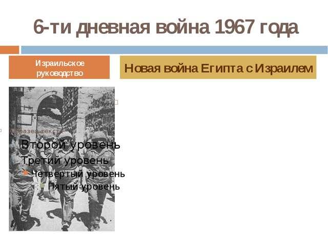 6-ти дневная война 1967 года В июне 1967 в ходе 6-ти дневной войны против Изр...