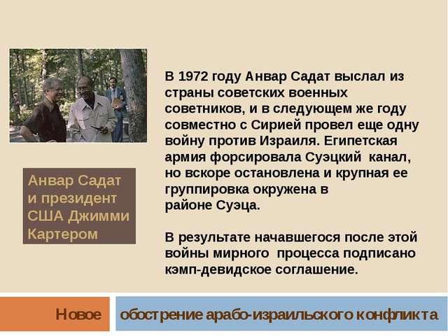 В 1972 году Анвар Садат выслал из страны советских военных советников, и в...