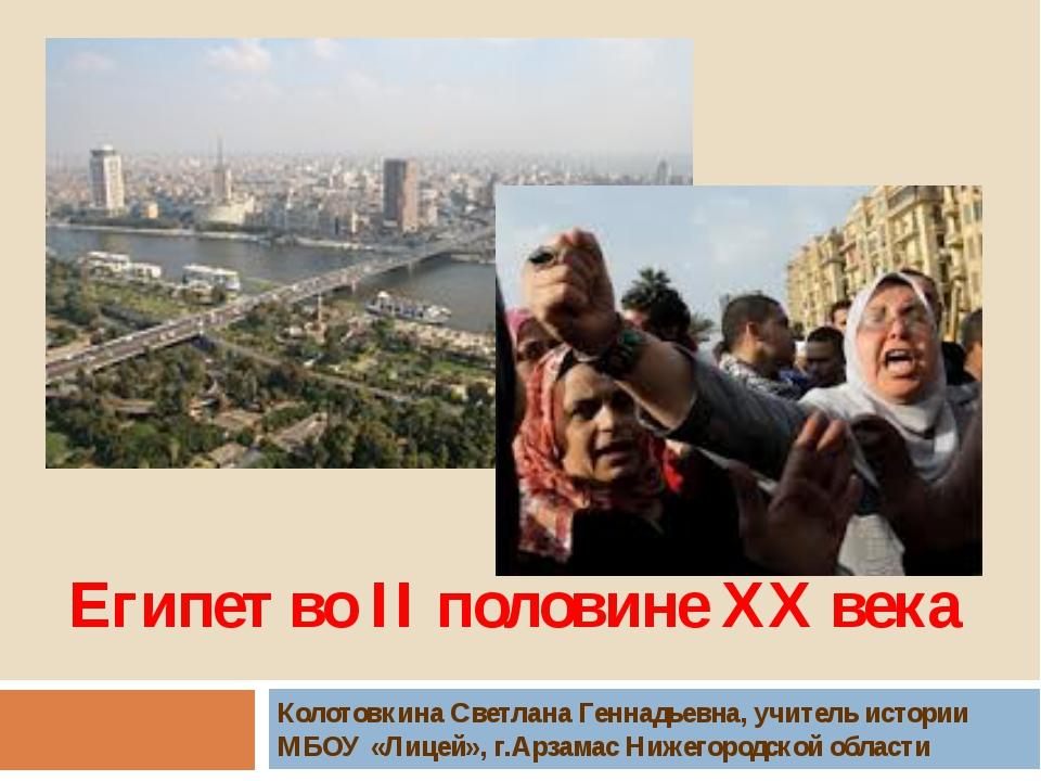 Египет во II половине XX века Колотовкина Светлана Геннадьевна, учитель истор...