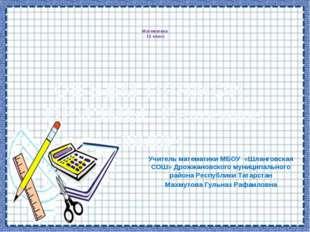 Математика 11 класс Учитель математики МБОУ «Шланговская СОШ» Дрожжановского