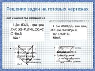 Решение задач на готовых чертежах Для учащихся под номерами 1 и 4 Для учащихс