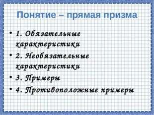 Понятие – прямая призма 1. Обязательные характеристики 2. Необязательные хара