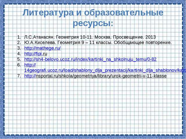 Литература и образовательные ресурсы: Л.С.Атанасян. Геометрия 10-11. Москва....